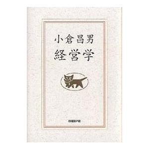 小倉昌男経営学 / 小倉昌男|bookfan