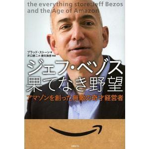 ジェフ・ベゾス果てなき野望 アマゾンを創った無敵の奇才経営者 / ブラッド・ストーン / 井口耕二|bookfan