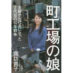 町工場の娘 主婦から社長になった2代目の10年戦争 / 諏訪貴子|bookfan