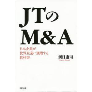 著:新貝康司 出版社:日経BP社 発行年月:2015年06月