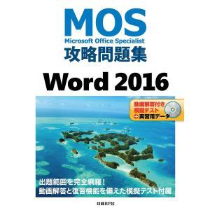 MOS攻略問題集Word 2016 Microsoft Office Specialist / 佐藤薫