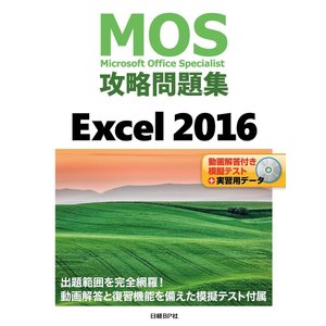 MOS攻略問題集Excel 2016 Microsoft Office Specialist / 土岐順子