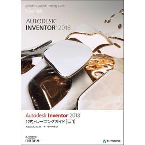 Autodesk Inventor 2018公式トレーニングガイド Vol.1Autodesik、Inc. /の商品画像|ナビ