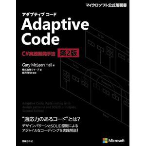 Adaptive Code C#実践開発手法の商品画像 ナビ