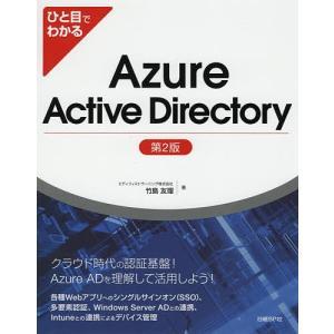 ひと目でわかるAzure Active Directory / 竹島友理|bookfan