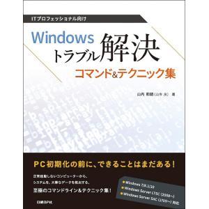 ITプロフェッショナル向けWindowsトラブル解決コマンド&テクニック集 / 山内和朗