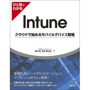 ひと目でわかるIntune クラウドで始めるモバイルデバイス管理 / 国井傑 / 新井慎太朗|bookfan