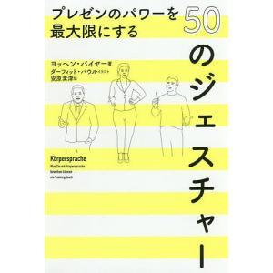 プレゼンのパワーを最大限にする50のジェスチャー / ヨッヘン・バイヤー / ダーフィット・パウル / 安原実津 bookfan