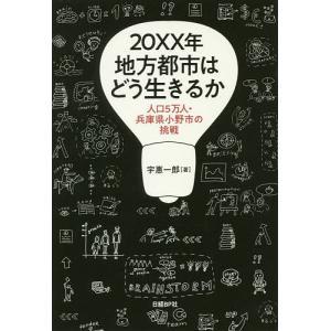 著:宇惠一郎 出版社:日経BP社 発行年月:2018年05月