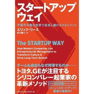 スタートアップ・ウェイ 予測不可能な世界で成長し続けるマネジメント / エリック・リース / 井口耕二