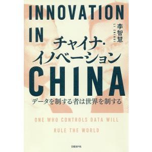 チャイナ・イノベーション データを制する者は世界を制する / 李智慧