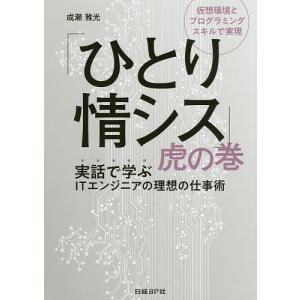 著:成瀬雅光 出版社:日経BP社 発行年月:2018年04月