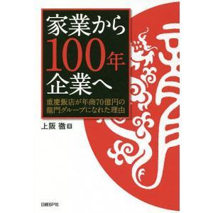家業から100年企業へ 重慶飯店が年商70億円の龍門グループになれた理由 / 上阪徹