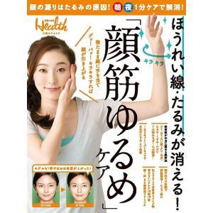ほうれい線・たるみが消える!「顔筋ゆるめ」ケア/日経ヘルス