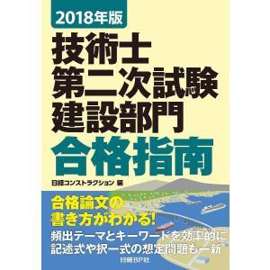 技術士第二次試験建設部門合格指南 2018年版 / 堀与志男 / 伊藤功 / 大脇好男