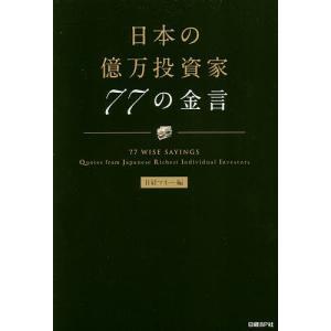 編:日経マネー編集部 出版社:日経BP社 発行年月:2017年12月 キーワード:ビジネス書