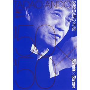 安藤忠雄の奇跡 50の建築×50の証言/日経アー...の商品画像