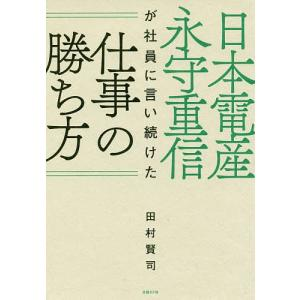 著:田村賢司 出版社:日経BP社 発行年月:2017年11月 キーワード:ビジネス書