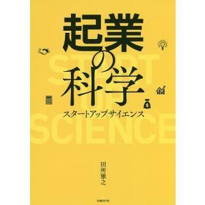 起業の科学 スタートアップサイエンス / 田所雅之