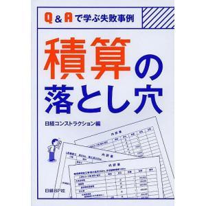 積算の落とし穴 Q&Aで学ぶ失敗事例 / 日経コンストラクション