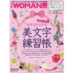 一カ月でラクラク♪女子力が上がる美文字練習帳 / 青山浩之|bookfan