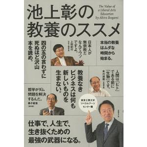 池上彰の教養のススメ 東京工業大学リベラルアーツセンター篇 / 池上彰|bookfan