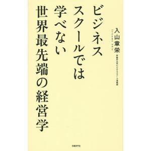著:入山章栄 出版社:日経BP社 発行年月:2015年11月