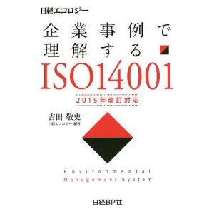 企業事例で理解するISO14001 2015年改訂対応 / 吉田敬史 / 日経エコロジー