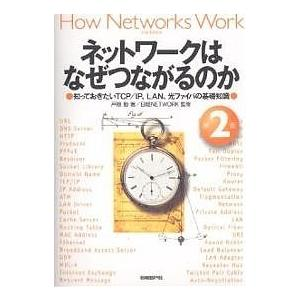 ネットワークはなぜつながるのか 知っておきたいTCP/IP、LAN、光ファイバの基礎知識 / 戸根勤|bookfan