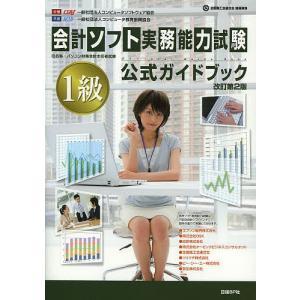 著:コンピュータソフトウェア協会 出版社:日経BP社 発行年月:2014年04月