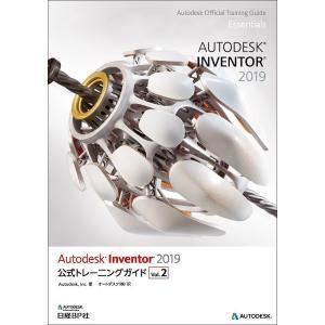 Autodesk Inventor 2019公式トレーニングガイド Vol.2 / Autodesk,Inc. / オートデスク株式会社|bookfan