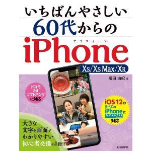 いちばんやさしい60代からのiPhone 10s/10s Max/10R / 増田由紀