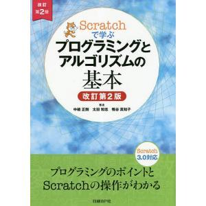 Scratchで学ぶプログラミングとアルゴリズムの基本 / 中植正剛 / 太田和志 / 鴨谷真知子|bookfan