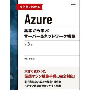ひと目でわかるAzure 基本から学ぶサーバー&ネットワーク構築 / 横山哲也|bookfan