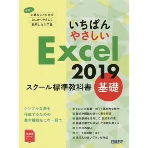 〔予約〕いちばんやさしいExcel 2019スクール標準教科書 基礎 / 日経BP bookfan