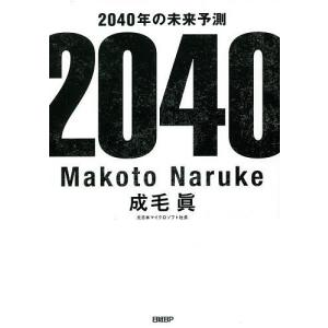 2040年の未来予測 / 成毛眞 bookfan