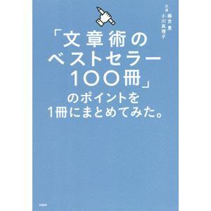 「文章術のベストセラー100冊」のポイントを1冊にまとめてみた。 / 藤吉豊 / 小川真理子|bookfan