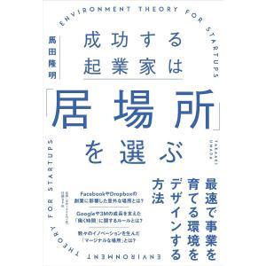 著:馬田隆明 出版社:日経BP社 発行年月:2019年04月 キーワード:ビジネス書