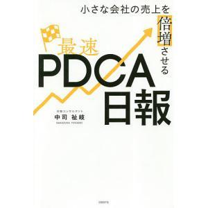 著:中司祉岐 出版社:日経BP社 発行年月:2019年03月 キーワード:ビジネス書