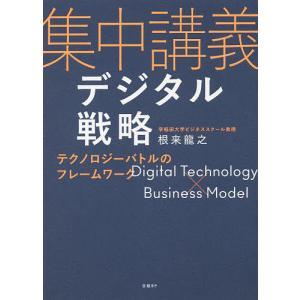 集中講義デジタル戦略 テクノロジーバトルのフレームワーク / 根来龍之