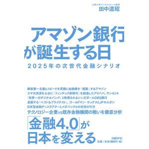 アマゾン銀行が誕生する日 2025年の次世代金融シナリオ / 田中道昭