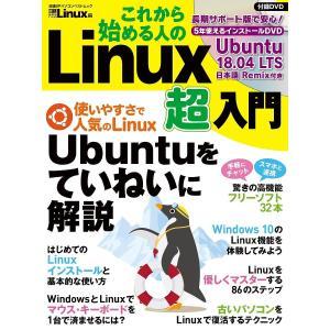 編:日経Linux 出版社:日経BP社 発行年月:2018年07月 シリーズ名等:日経BPパソコンベ...