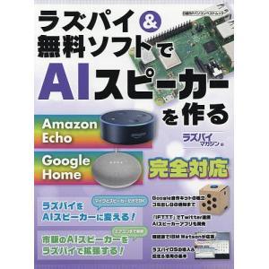 ラズパイ&無料ソフトでAIスピーカーを作る/ラズパイマガジン