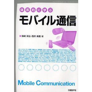 著:神崎洋治 著:西井美鷹 出版社:日経BP社 発行年月:2010年05月