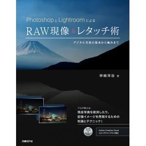 PhotoshopとLightroomによるRAW現像&レタッチ術 デジタル写真の基本から極みまで ...