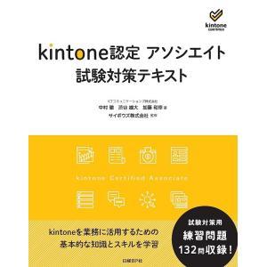 kintone認定アソシエイト試験対策テキスト / 中村徹 / 渋谷雄大 / 加藤和幸|bookfan