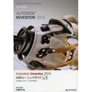 Autodesk Inventor 2014公式トレーニングガイド Vol.1 / Autodesk...
