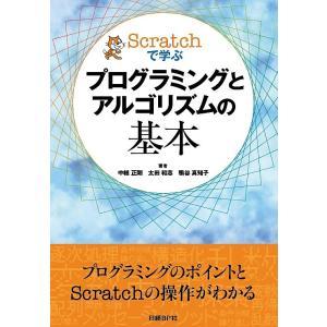 Scratchで学ぶプログラミングとアルゴリズムの基本 / 中植正剛 / 太田和志 / 鴨谷真知子
