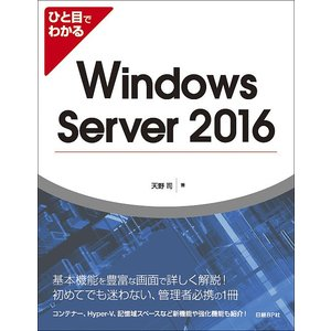ひと目でわかるWindows Server 2016 / 天野司|bookfan