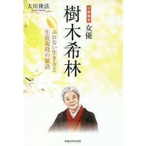 公開霊言女優・樹木希林 ぶれない生き方と生涯現役の秘訣 / 大川隆法